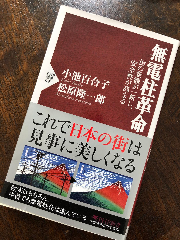 電柱に覆われた赤富士のキービジュアルが帯に使われた『無電柱革命』(小池 百合子、松原 隆一郎著/PHP研究所)