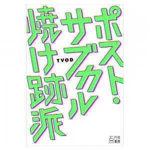 ポスト・サブカル焼け跡派