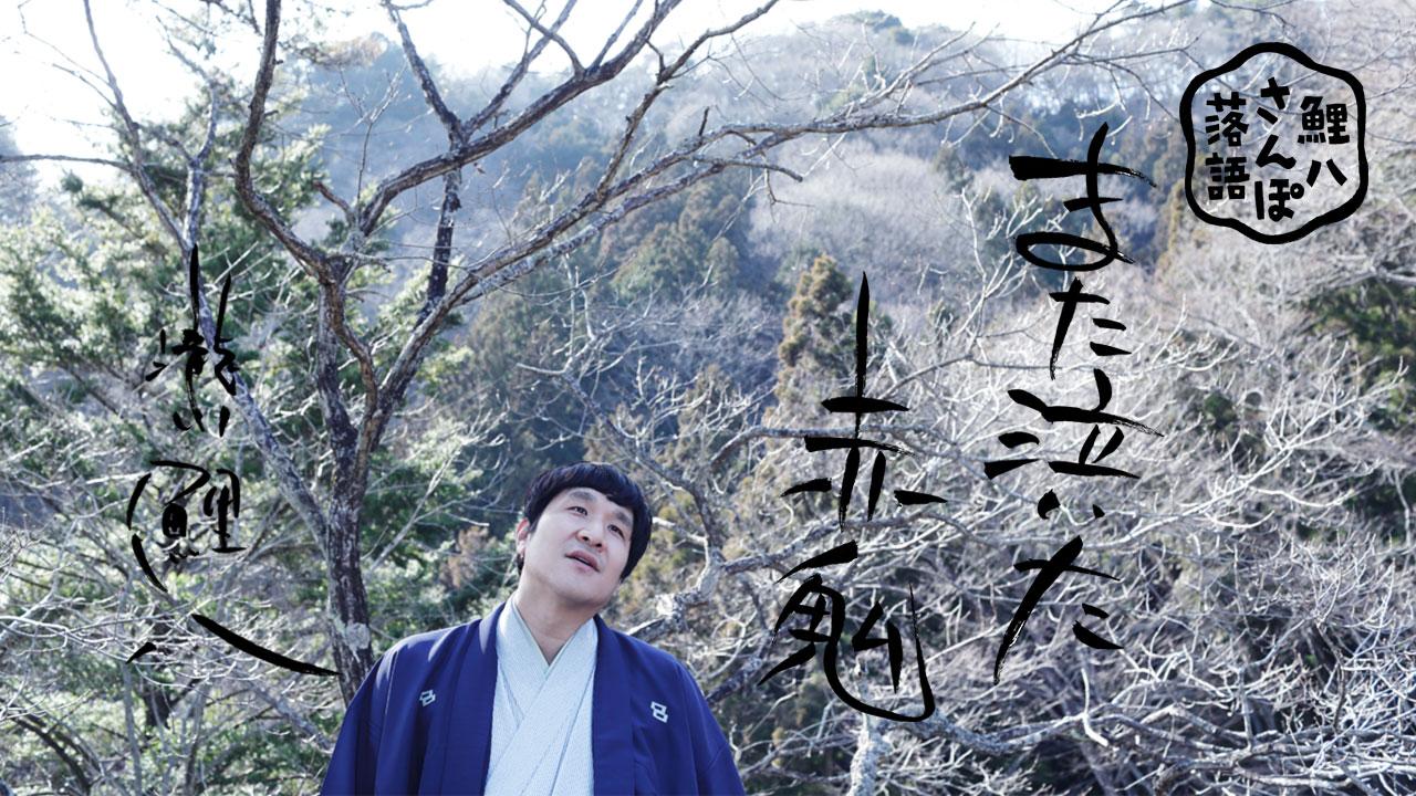 【読む聴く!鯉八さんぽ落語】「また泣いた赤鬼」瀧川鯉八