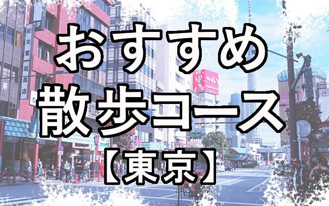 おすすめ散歩コース東京670×420_2