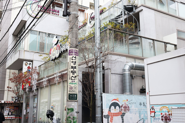 電柱に韓国語。