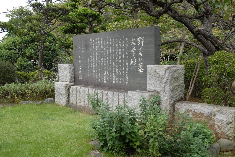 08_野菊の墓文学碑 (1)