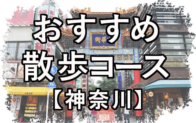 おすすめ散歩コース神奈川670×420
