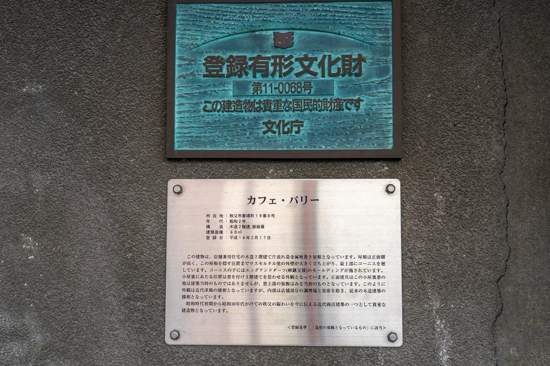 店の入り口横には、登録有形文化財であることを示した銘板が。