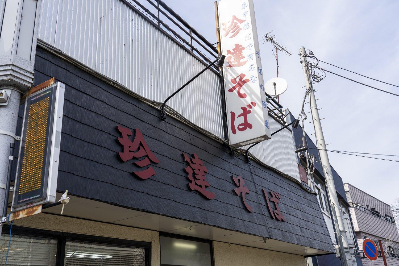 珍達そば(ちんたつそば)