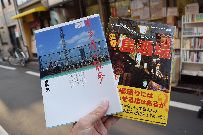 椎名町の『春近書店』で散歩気分にぴったりの本を購入。