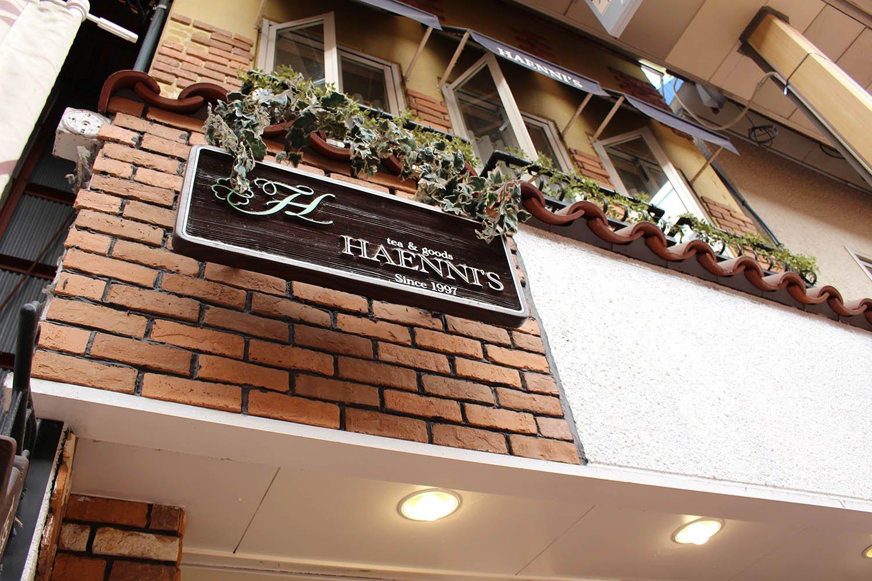 ルミエール商店街中ほどにある創業1997年の紅茶店『Haenni's(ヘニイズ)』。日本紅茶協会『おいしい紅茶店』認定店。