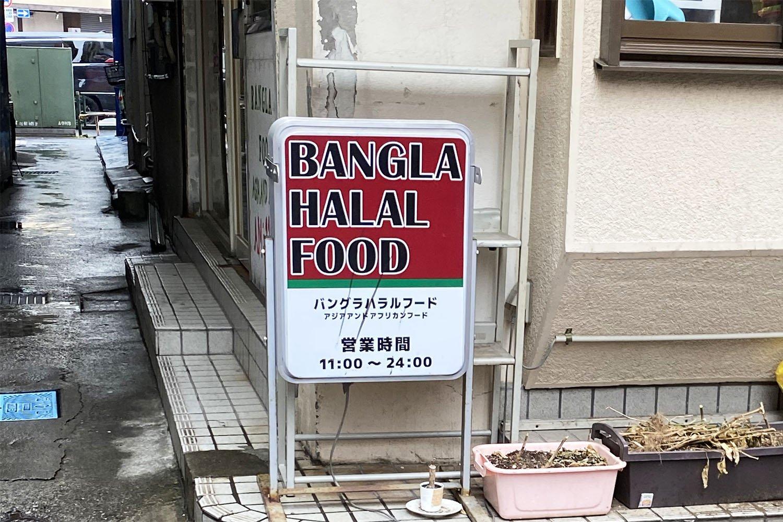 たい焼きの名店「三杉野」があった場所はハラルの食材店に。