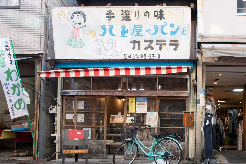 曳舟_ハト屋パン店_外観