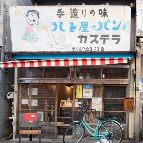 曳舟のコッペパン専門店『ハト屋』がリニューアルオープン! 惜しまれつつ閉店した大正創業のパン屋を引き継いだのは女性店主