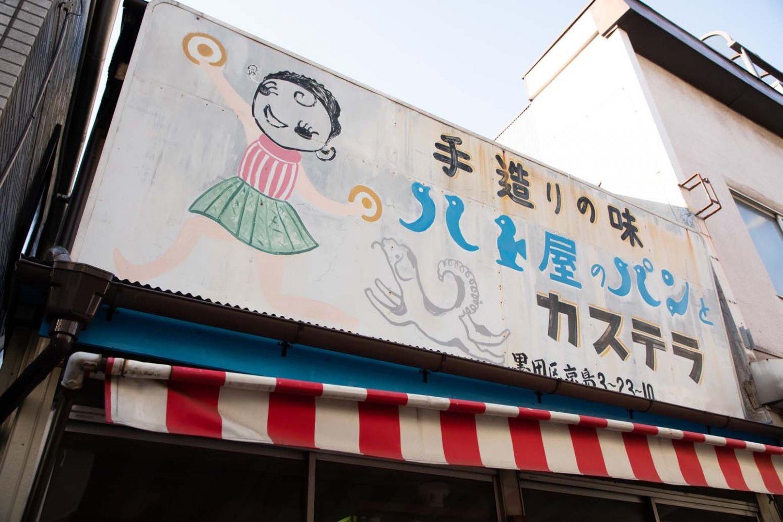 店名は明るいブルーに塗り直した。
