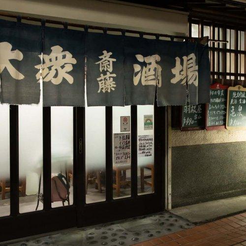 十条『斎藤酒場』に大衆酒場の真骨頂をみる! 「せんべろ」を世に広めた中島らもも通った名店