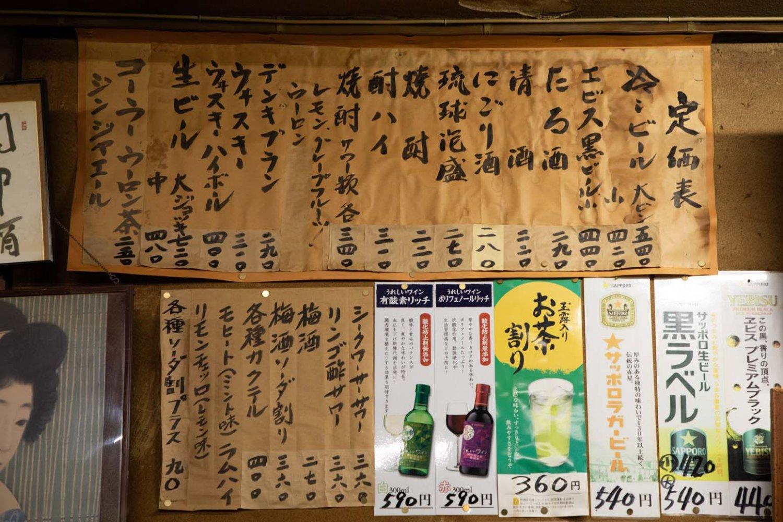 年季の入った価格表。焼酎も220円、ウィスキーも310円という安さ。