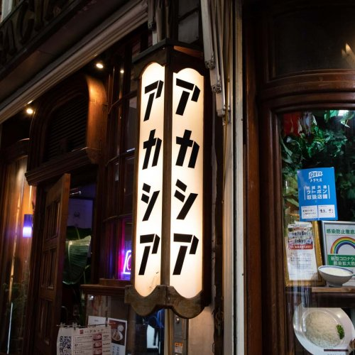 無国籍感が楽しい『アカシア 新宿本店』で、日本生まれのロールキャベツとスパイスカレーを楽しむ!