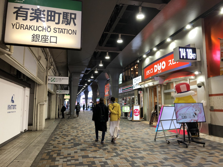 有楽町駅近くの高架下。かつては銀座へ向かう進駐軍兵士を待って、多くの娼婦が立っていたという。