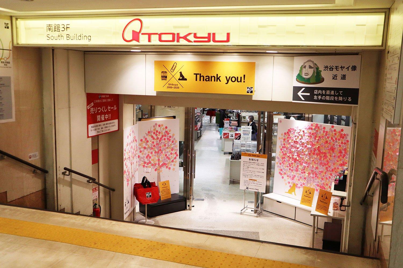 渋谷東急百貨店東横店03