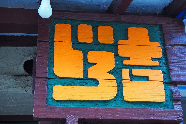 高円寺05