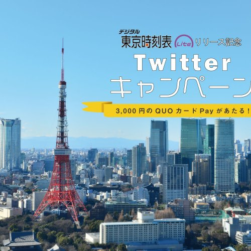時刻表アプリ「デジタル東京時刻表Lite」が新登場! QUOカードPayが当たるリリース記念キャンペーンも開催中!