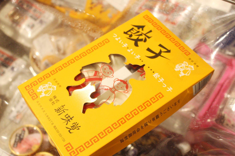 「つよい子・よい子・餃子っ子」のキャッチコピーでおなじみらしい。