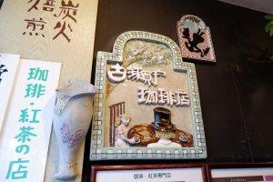 『古瀬戸珈琲店』
