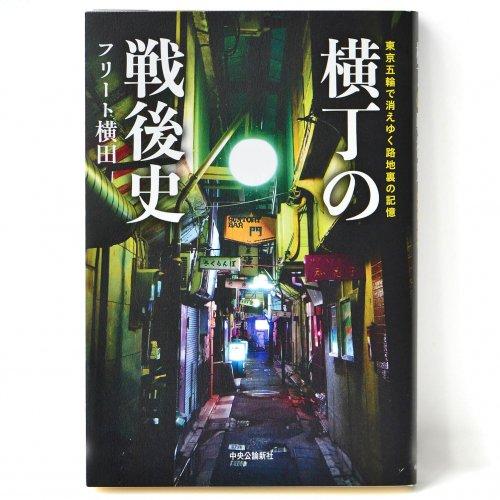 【書評/サンポマスター本】『横丁の戦後史』フリート横田 著ほか4冊
