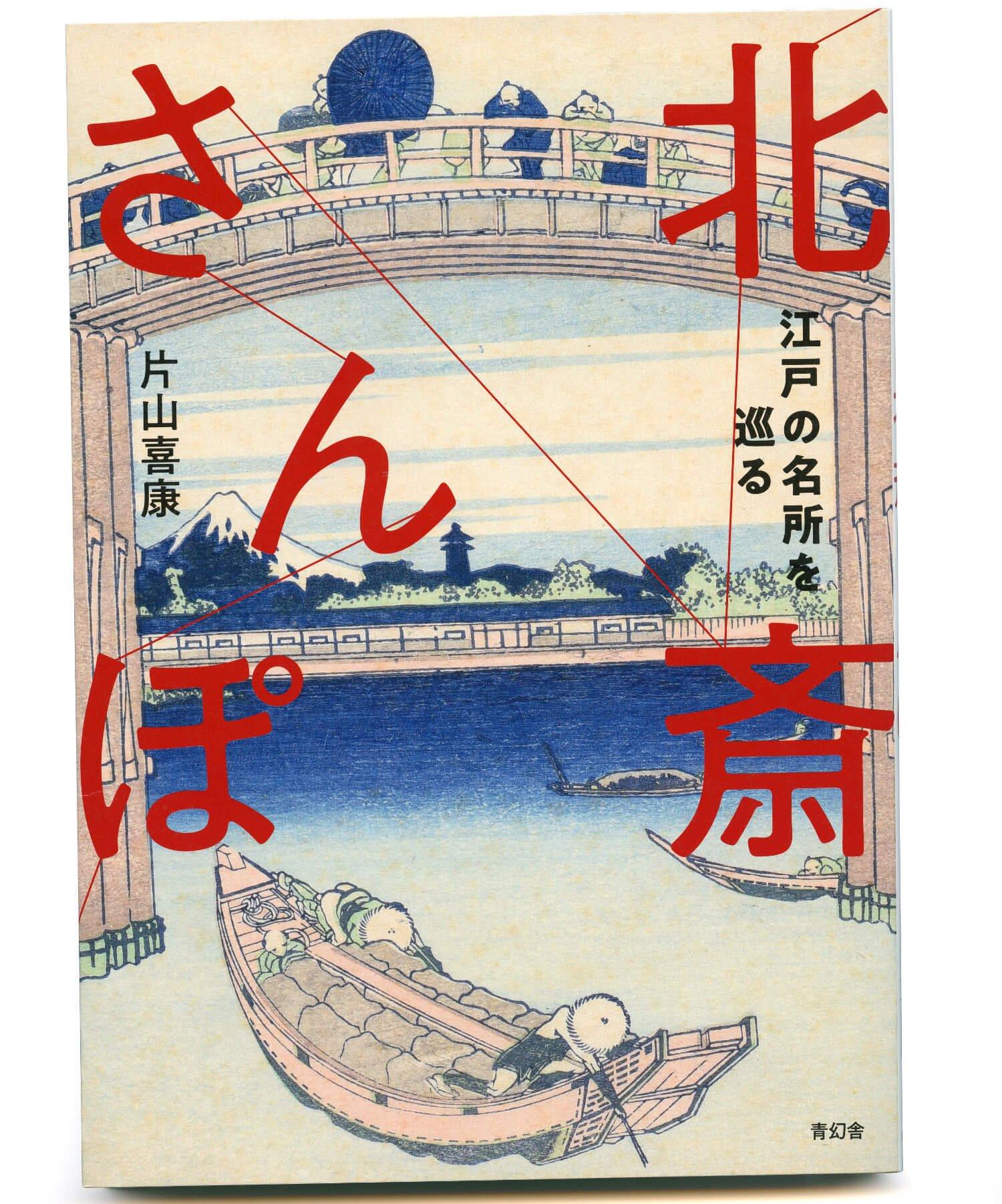 片山喜康 著/ 青幻舎/ 2000円+税