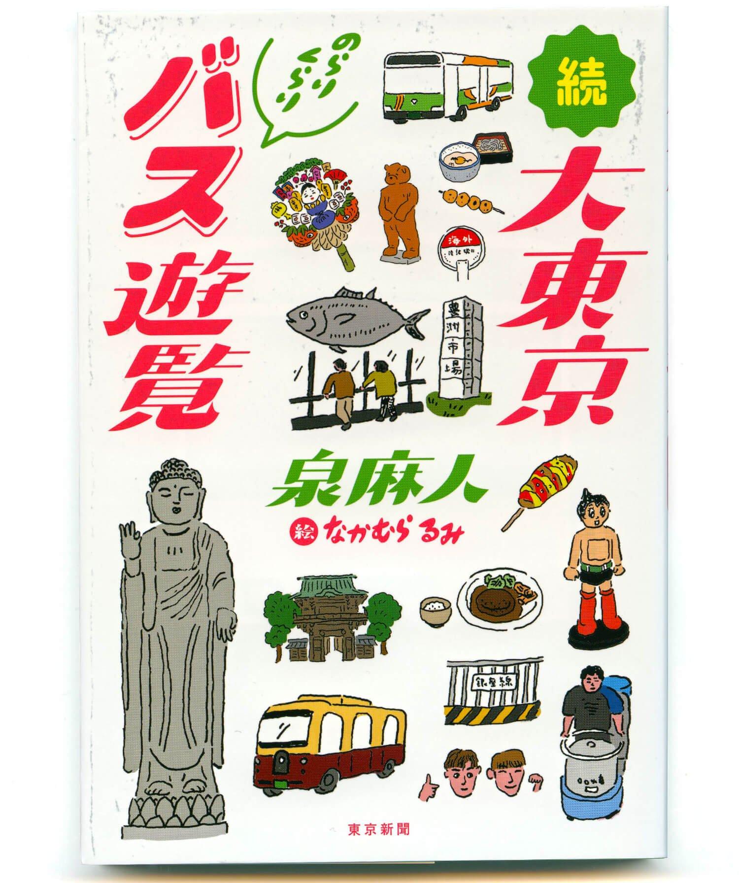 泉 麻人 著 なかむらるみ 絵/ 東京新聞/ 1400円+税
