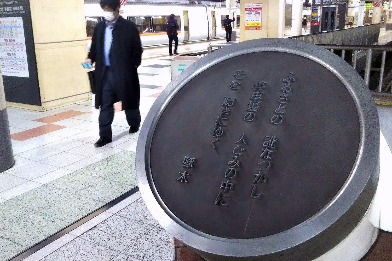 「ふるさとの訛なまりなつかし 停車場の人ごみの中にそを聞きにゆく」(石川啄木)の歌碑(上野駅)。「ふるさとは遠きにありて思ふもの」(室生犀星)との、対比が興味深い。