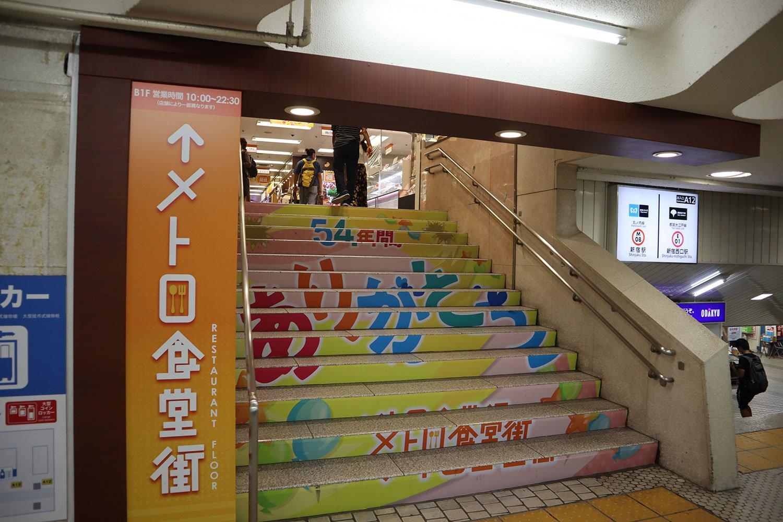 メトロ食堂街01