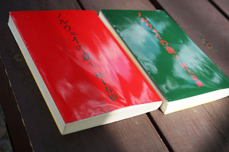『ノルウェイの森』1987年、講談社刊