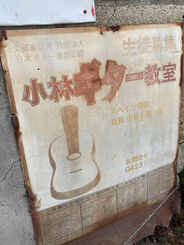 7.川越のギター教室。こちらも全体としては現役なのだが、今はない教室もある(2021年)