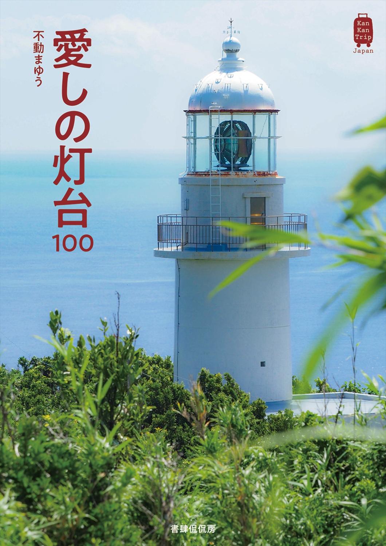 愛しの灯台100