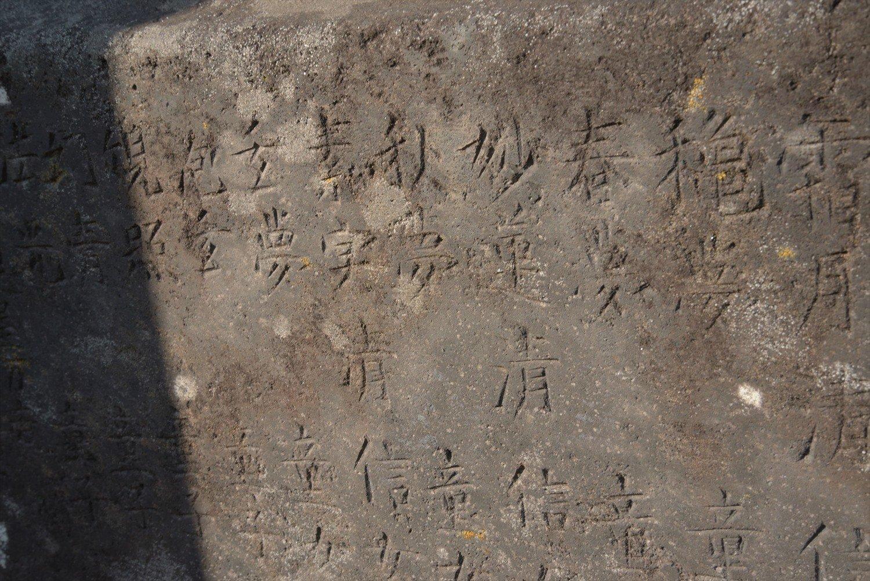 遊女慰霊碑に刻まれた秋夢童女、春夢童女の文字。哀しみを誘う。