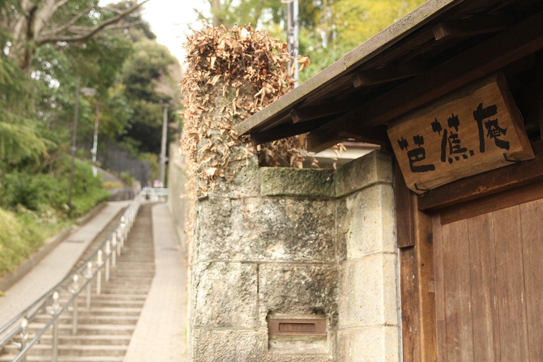 『永青文庫』の前の道と芭蕉庵、神田川をつなぐ胸突坂。