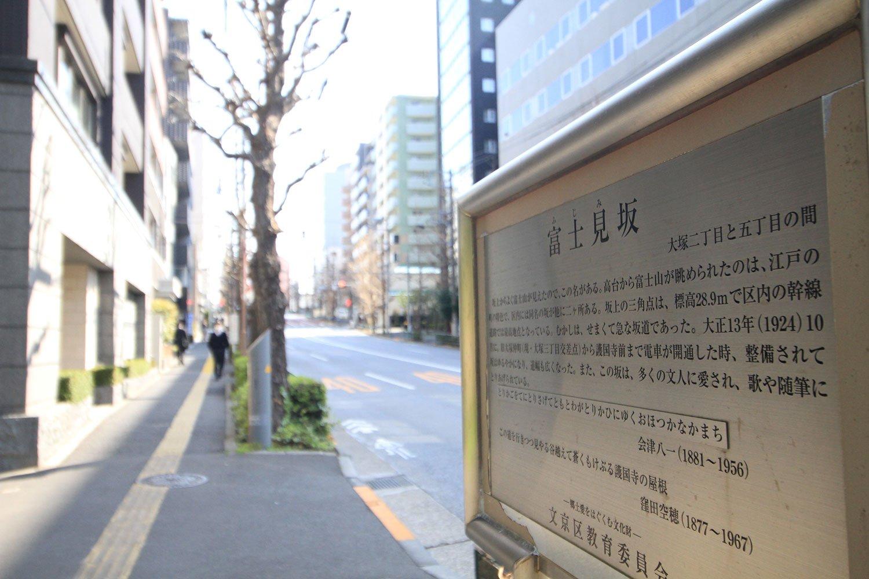 窪田空穂など多くの文人が歌や随筆で取り上げた富士見坂。かつては都電が走っていた。