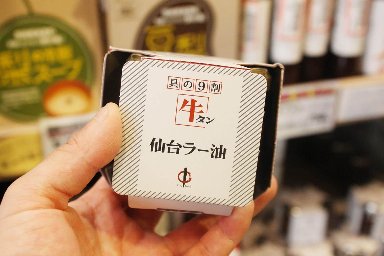 牛タン仙台ラー油750円。