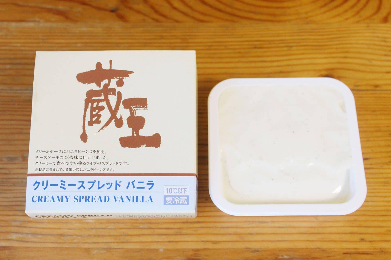 蔵王 クリーミースプレッドバニラ565円。