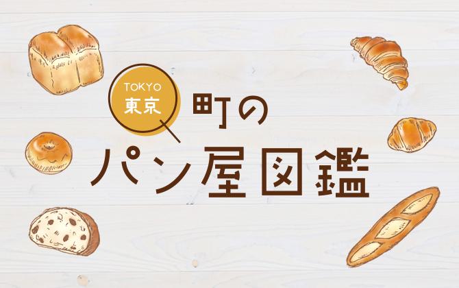 bakery_heroC