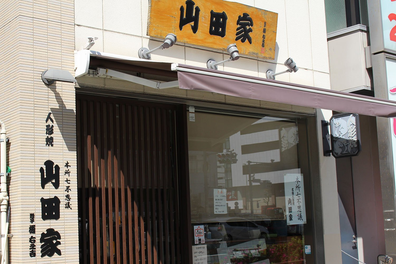 『山田家』本店。目印はたぬきの看板。