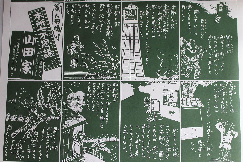 """漫画家の宮尾しげを氏が『山田家』のために描いた""""本所七不思議""""の包装紙。"""