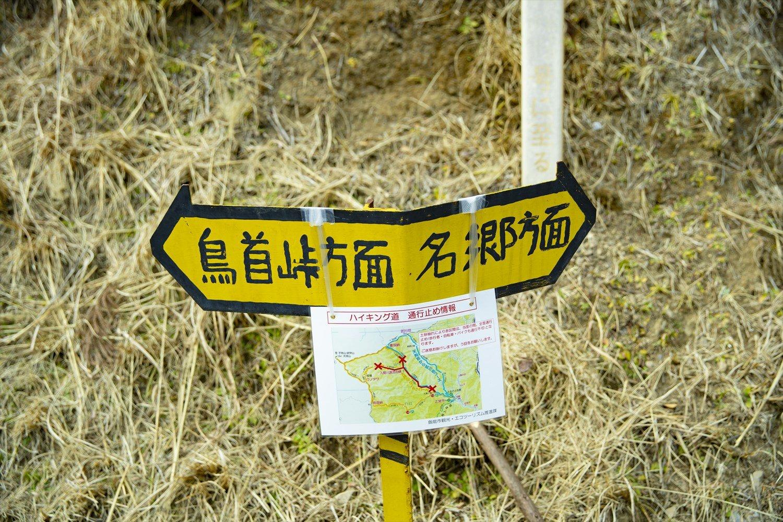 ハイキング道では黄色い手描き標識が目印だ。