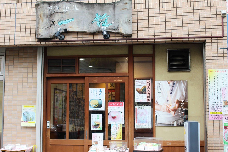 東向島駅前に店を構える『菓子遍路一哲』。