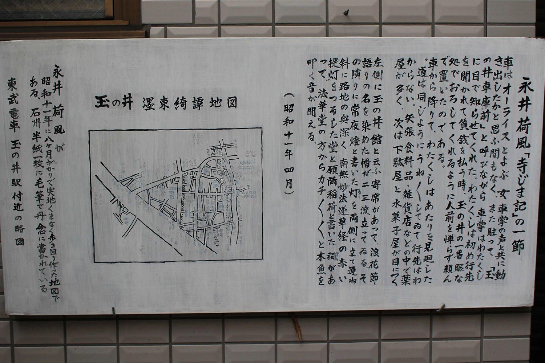 願満稲荷社に掲示されている、永井荷風による玉の井の地図。