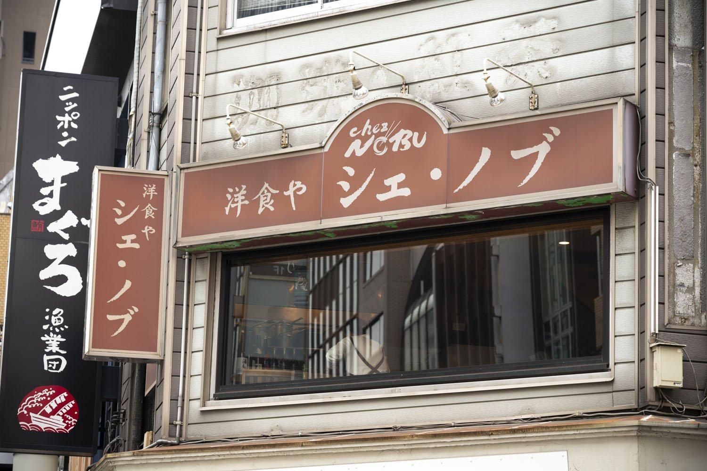 洋食や シェ・ノブ3