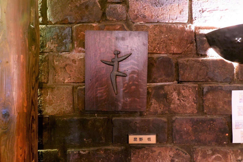 店内には昆野氏らの貴重な作品が飾られている。