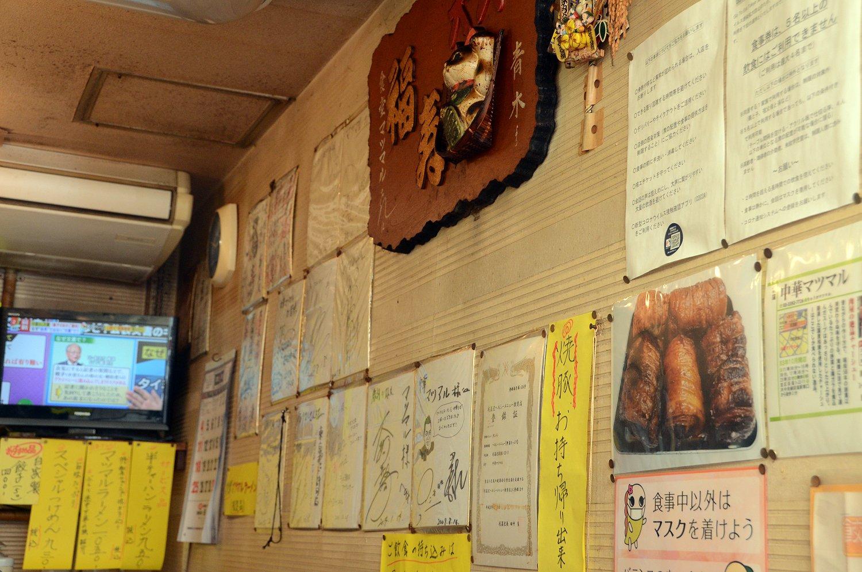 壁にはタレントのサイン色紙も数多く飾られている。芸能界にも根強いファンがいることが伺える。