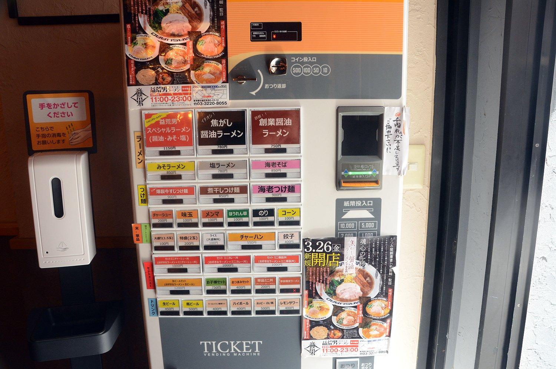 オーダーは食券で注文するスタイル。トッピングもここで自由に選択できるのがうれしい。