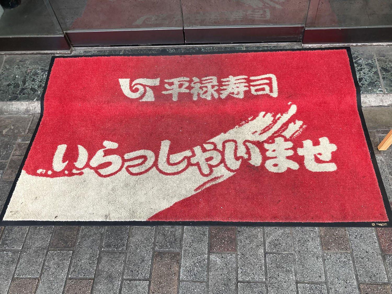 寿司店のドアマット。シンプルな店名+いらっしゃいませパターン。