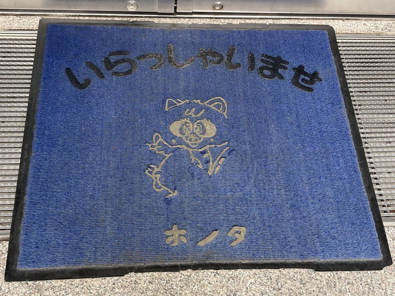 府中の各文化センターにはそれぞれ動物キャラクターがいる。 こちらは押立文化センターのポンタ。