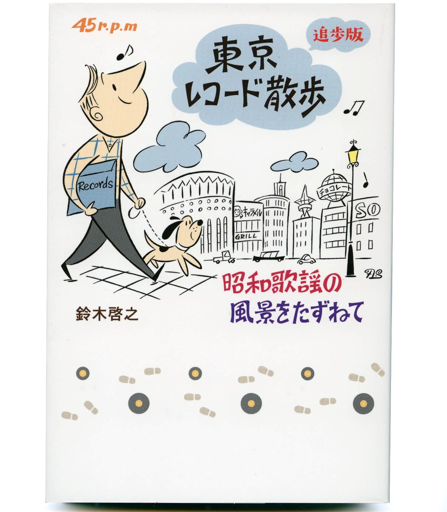 鈴木啓之 著/ 東京ニュース通信社/ 2200円+税